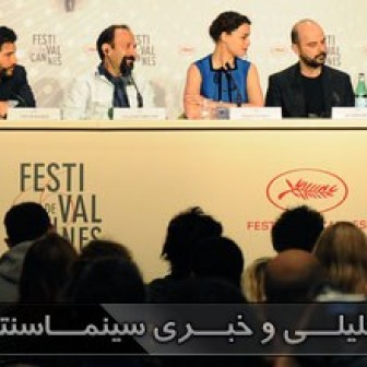 Film cast - Press conference - The Past